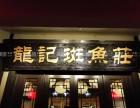 丽江龙记斑鱼庄加盟费多少钱斑鱼庄加盟电话