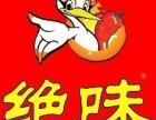 加盟绝味鸭脖 特色小吃品牌 投资金额 1万元以下