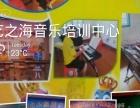 三明艺之海音乐培训中心常年招生