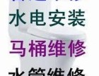 芜湖专业维修水电/水电安装/电路检查/维修及更换水龙头