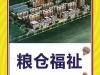 海州-宝地城2室2厅-47万元