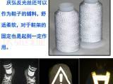 反光丝 反光线0.15炫彩反光线厂家直销,反光线价格大全期