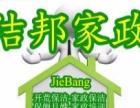 桂林洁邦服务有限公司,保洁,清冼,家政服务,钟点工,新房
