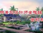 上海高级景观设计培训强化学习,普陀校区1对1教学