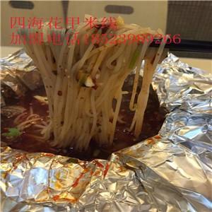 成都重庆炭烧花甲米线选喜百味四海花甲,不一样的米线!