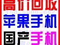 芜湖最高价回收苹果笔记本一体机单反相机 苹果手机