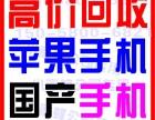连云港最高价回收苹果笔记本一体机单反相机 苹果手机