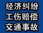 杭州佑平律师 专业法律咨询 经济纠纷 工伤赔偿 交通事故