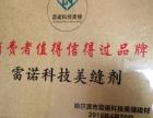 雷诺科技美缝剂厂家施工,特价4元每米
