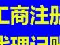 济宁宏鑫代理记帐服务公司,专业代理记账,纳税申报