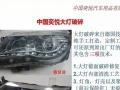 奕悦微修加盟 汽车维修 投资金额 1-5万元