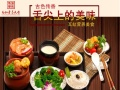 【古色传香瓦罐烧菜】加盟官网/加盟费用/项目详情