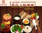 【古色传香瓦罐烧菜】加盟/加盟费用/项目详情