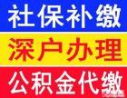深圳积分招工调干入户代办理代理应届毕业生户口迁移