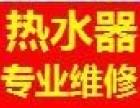 武汉壁挂炉燃气热水器 电热水器 各种热水器维修