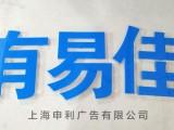 上海亚克力水晶字LOGO门头广告背景墙雪弗板PVC激光雕刻