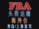 青岛直发 美国亚马逊FBA头程运输 海外仓