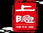 广州上隐荷』叶饭加盟费 上隐荷叶饭加盟优势加盟¤流程