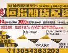 潮州正规恒指期货配资 代理的正规安全平台-瀚博扬