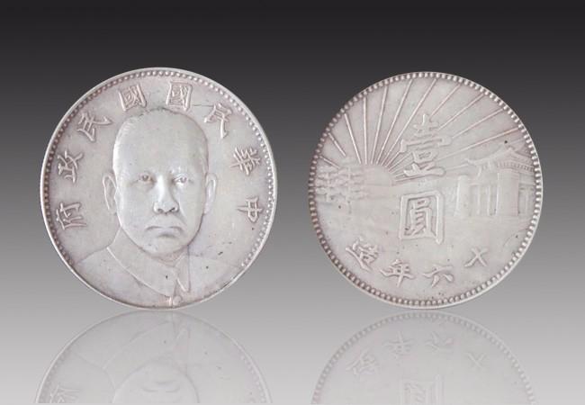 珍贵的银元古币鉴定交易欢迎咨询