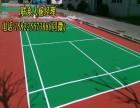 天津 汉沽体育场塑胶跑道专业从事硅pu球场施工队伍