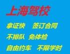 上海静安寺附近驾校 学费5600 资质齐全 拒收红包