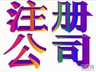 开福区东风路提供地址注册公司1200元起找安诚刘会计