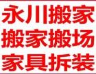 永川大象搬家公司重庆永川大象搬家公司专业家具拆装安装