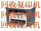 高价长期回收打印机