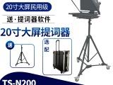 北京天影視通便攜20寸大屏幕演播室提詞器質保一年 技術指導
