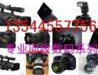 桂林 南宁 河源 回收单反相机 回收相机