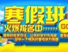 北京国翰教育西直门校区寒假兴趣记忆力班开始预约招生啦