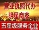 深圳龙岗圩镇工商异常解除 补年报 补申报