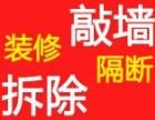 杭州江干区 上城区 拱墅区专业砸墙拆除敲墙施工队