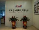 河南省大河翻译有限公司 提供各类语种的口译笔译服务