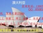 出国 澳洲 急需建筑工 月薪27000 包吃住有意者联系