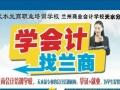天水 兰商职业培训学校(会计培训中心)