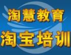 广州淘宝培训多少钱?
