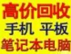 湘潭二手手机哪里回收苹果7plus 湘潭二手苹果手机回收