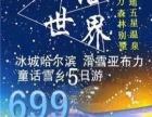 哈尔滨童话世界5日游,包往返