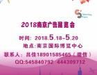 2018南京广告展会-南京广告LED及标识展会