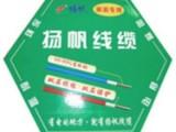 扬帆BVR4.0平方电线国标电线电缆单股多芯100米