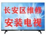 长安区专业维修液晶电视,安装电视