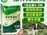 益富源秸稈發酵劑 秸稈青貯黃貯 牧草保鮮劑 玉米青貯