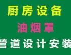 重庆通风管道环保设备除尘除味设备 餐饮行业油烟管道一条龙服务