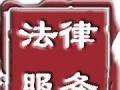 免费法律咨询 上海嘉定婚姻律师 房产纠纷情感纠纷