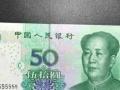 高价回收特殊号码钱币