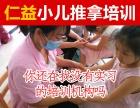 北京仁益小儿推拿培训学习班 在实操中练就实用技术