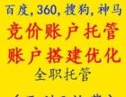竞价托管百度、360、搜狗等各引擎账户推广托管竞价