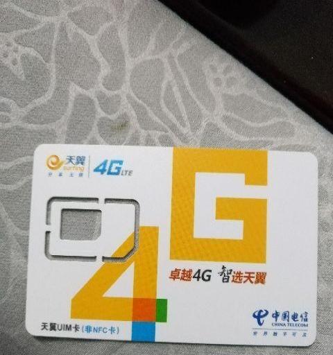 出售电信29元套餐14.5G日租卡